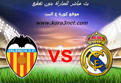 موعد مباراة ريال مدريد وفالنسيا اليوم 07-01-2020 كاس السوبر الاسبانى
