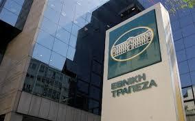 Η Εθνική Τράπεζα «κατεβάζει ρολά» σε 41 ακόμα καταστήματα