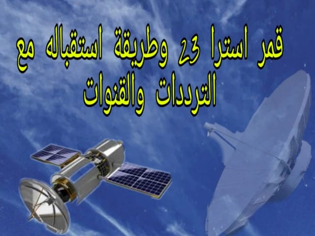 طريقة ضبط قمر استرا 23 Astra  أحد أفضل الأقمار الشرينج