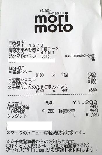 もりもと 恵み野店 2020/1/7 のレシート