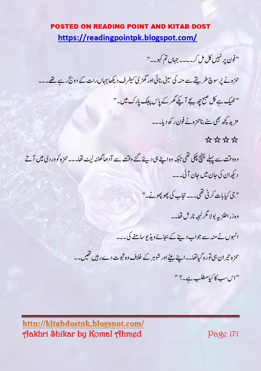 Aakhri Shikar By Komal Ikraam Ahmed Part 2 Complete Rude Heroin