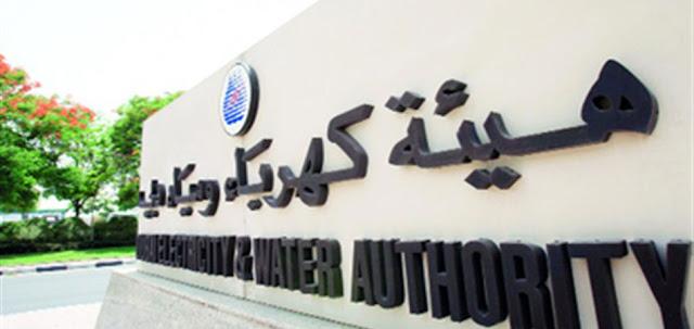 وظائف هيئة كهرباء ومياه دبي الإمارات 1443