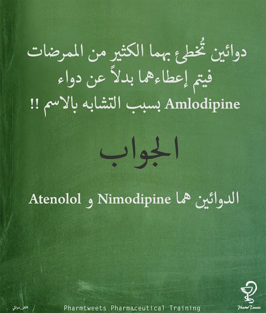 لغز دوائي | دوائين تُخطئ بهما الكثير من الممرضات  فيتم إعطاءهما بدلاً عن دواء  Amlodipine بسبب التشابه بالاسم !!