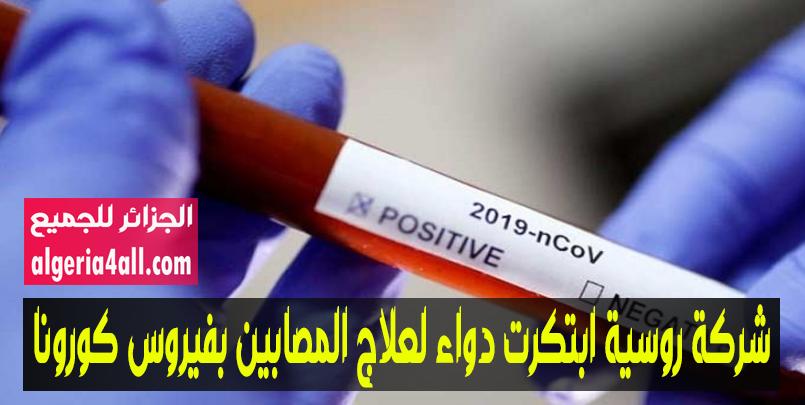 شركة روسية ابتكرت دواء لعلاج المصابين بفيروس كورونا