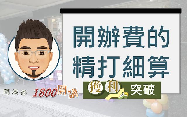 【連鎖店獲利突破365】第66集 開辦費的精打細算