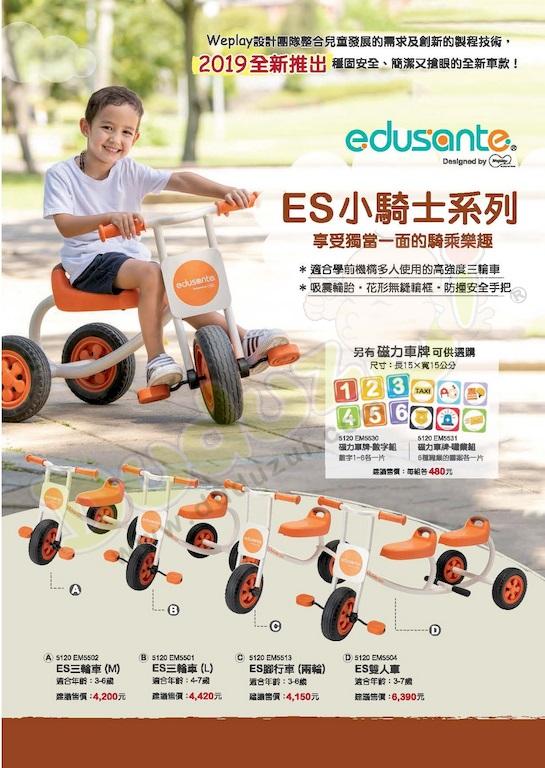 edusante ES小騎士系列三輪車