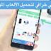 و أخيرا المتجر العراقي الخرافي لتحميل الألعاب المدفوعة و المهكرة مجانا و التطبيقات كذلك مجانا 2017