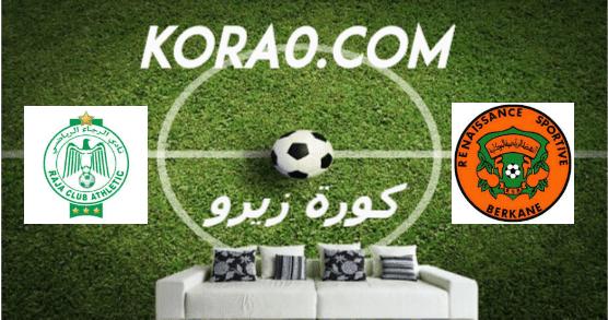 مشاهدة مباراة الرجاء ونهضة بركان بث مباشر اليوم 19-1-2020 الدوري المغربي