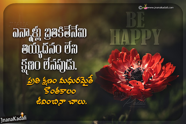 Telugu Quotes on life, nice words on life in telugu, telugu messages, best words on life in telugu