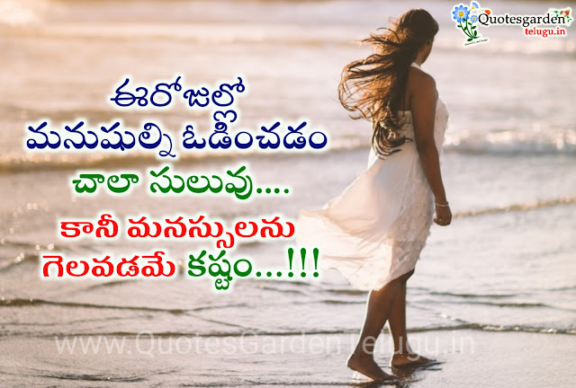 love-quotations-best-telugu-whatsapp-status