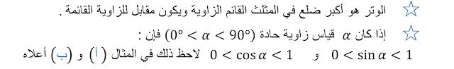 درس الحساب المثلثي للسنة الثالثة اعدادي