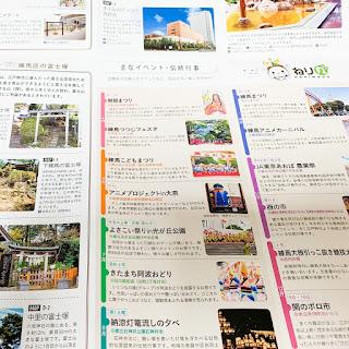 練馬区 観光 イベント一覧