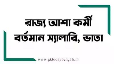 Asha Karmi New Salary In West Bengal