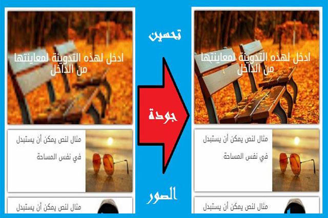 تحسين جودة الصور في مشاركات الشائعة لمدونة بلوجر