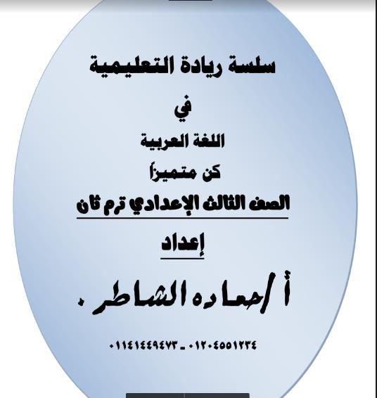أقوى مذكرة مراجعة  فى اللغة العربية الصف الثالث الاعدادى ترم ثانى 2021