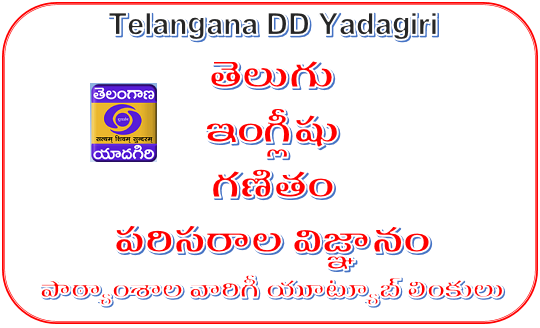 Telangana DD Yadagiri - 3rd Class Subject Wise and Lesson wise YouTube Links