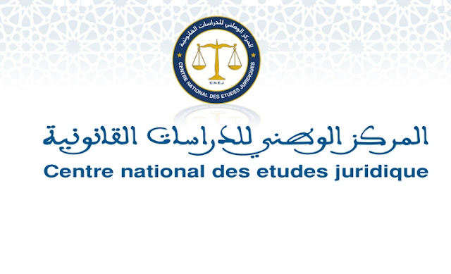 فتح باب الانخراط بهيئة الباحثين بالمركز الوطني للدراسات القانونية