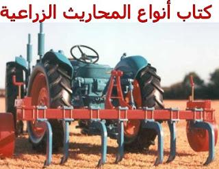 بحث عن أنواع المحاريث الزراعية pdf