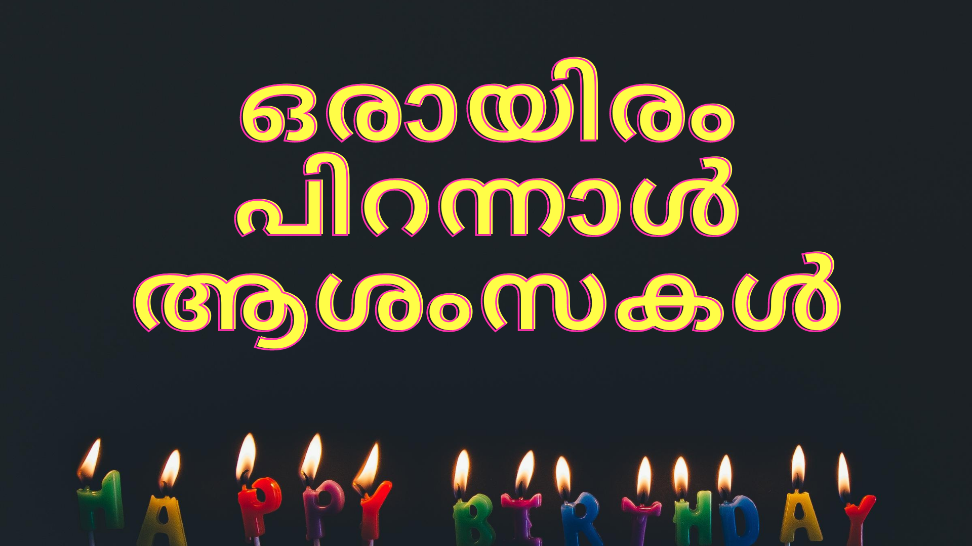 Malayalam Birthday Wishes Happy Birthday Greetings In Malayalam
