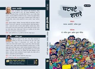 Book Launching Ceremony- लोकार्पण समारोह 'बानगी' के तहत 24 सितम्बर को विभिन्न साहित्यिक विधाओं पर 5 पुस्तकों का होगा लोकार्पण-5 books on various literary genres will be launched...  book launching ceremony banagi on september 24, 5 books on various literary genres will be launched durgaprasad agrawal farooq afridy nand bhardwaj hetu bhardwaj jaipur suresh gyan vihar university kalindi sabhagar