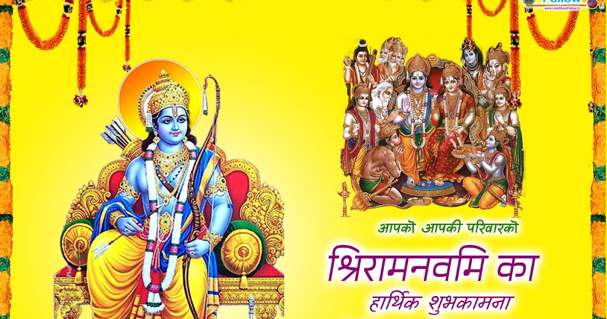 Ram Navami wishes greetings 2019 in Hindi | QUOTES GARDEN