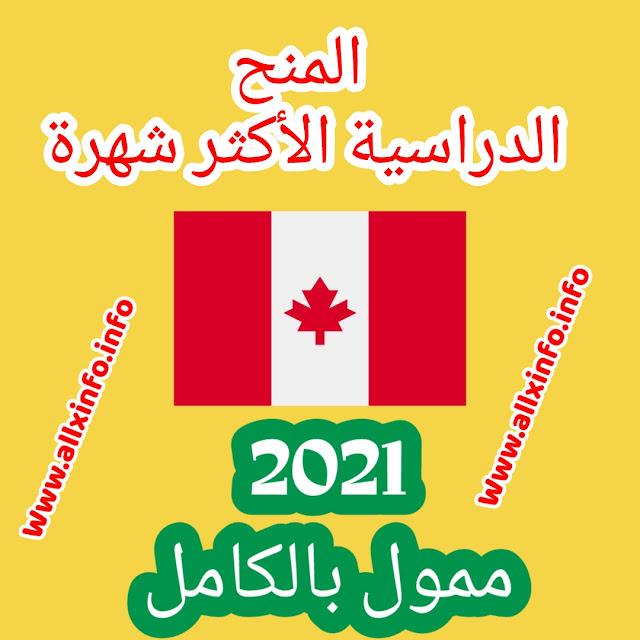 المنح الدراسية الأكثر شهرة في كندا 2021   ممول بالكامل