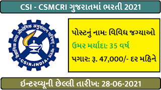 CSIR - CSMCRI Recruitment for Research Associate (RA) Post 2021