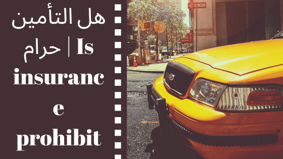 هل التأمين حرام   Is insurance prohibited