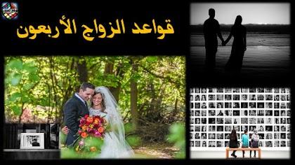 قواعد الزواج الأربعون