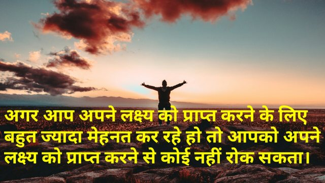 60 Motivational Quotes For Student In Hindi |
