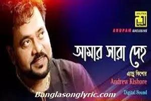 Amar Sara Deho Lyrics
