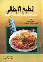 كتاب المطبخ الإيطالي