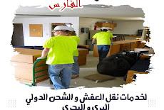 شركة نقل عفش من الرياض الى المدينة  (0530709108) خصم 30% على نقل الاثاث من الرياض للمدينة المنورة