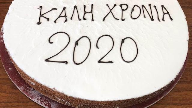 Οι Δάσκαλοι της Αργολίδας κόβουν την Πρωτοχρονιάτικη πίτα τους