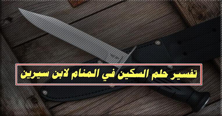 تفسير السكين في المنام عند ابن سيرين