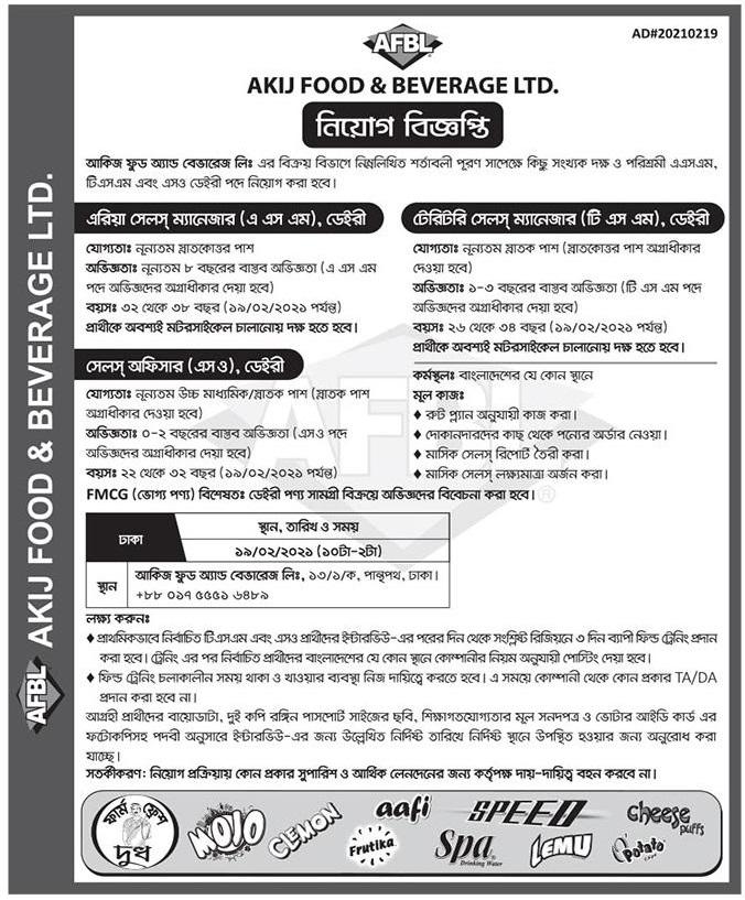 আকিজ গ্রুপ ফুড এন্ড বেভারেজ চাকরির খবর ২০২১ - Akij Group Food & Beverage Job News 2021