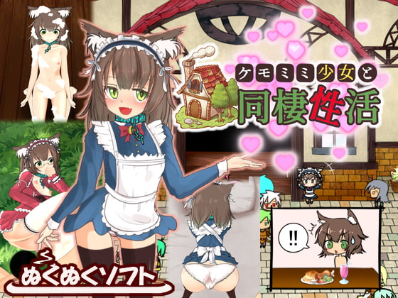 [H-GAME] Sexual Cohabitation with an Animal eared Girl JP