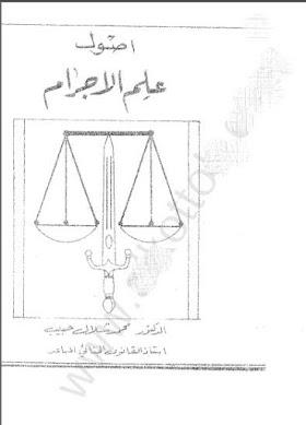 تحميل كتاب أصول علم الإجرام pdf