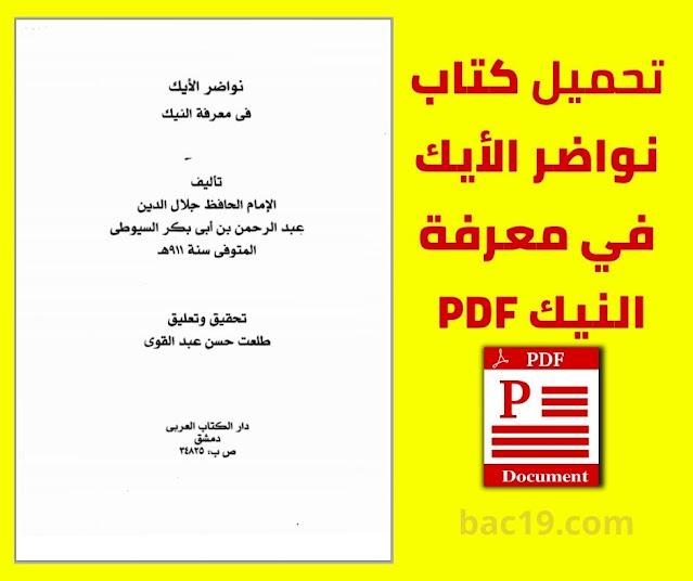 تحميل كتاب نواضر الأيك في معرفة النيك Pdf برابط مباشر