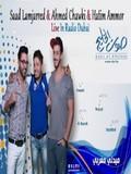 Saad Lamjarred & Ahmed Chawki & Hatim Ammor-Live In Radio Dubai 2016