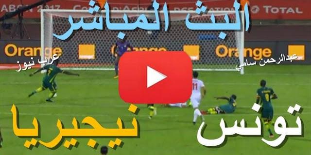مشاهدة مباراة تونس ونيجيريا بث مباشر 17-07-2019 الكان