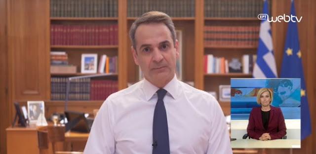 Διάγγελμα Μητσοτάκη: Οι επόμενες εβδομάδες θα είναι καθοριστικές και για τη χώρα μας (βίντεο)