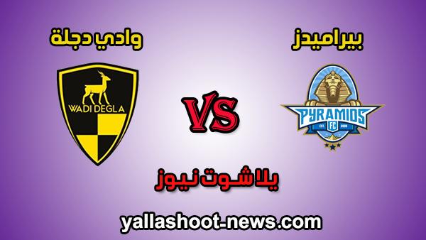مشاهدة مباراة بيراميدز ووادي دجلة بث مباشر الاهرام اليوم 25-12-2019 الدوري المصري