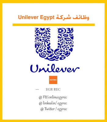 وظائف يونيليفر Unilever – Egypt  مطلوب مهندسين