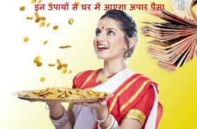 Dhan Aur Bhagya Mein Vridhi Karne Ka Upay