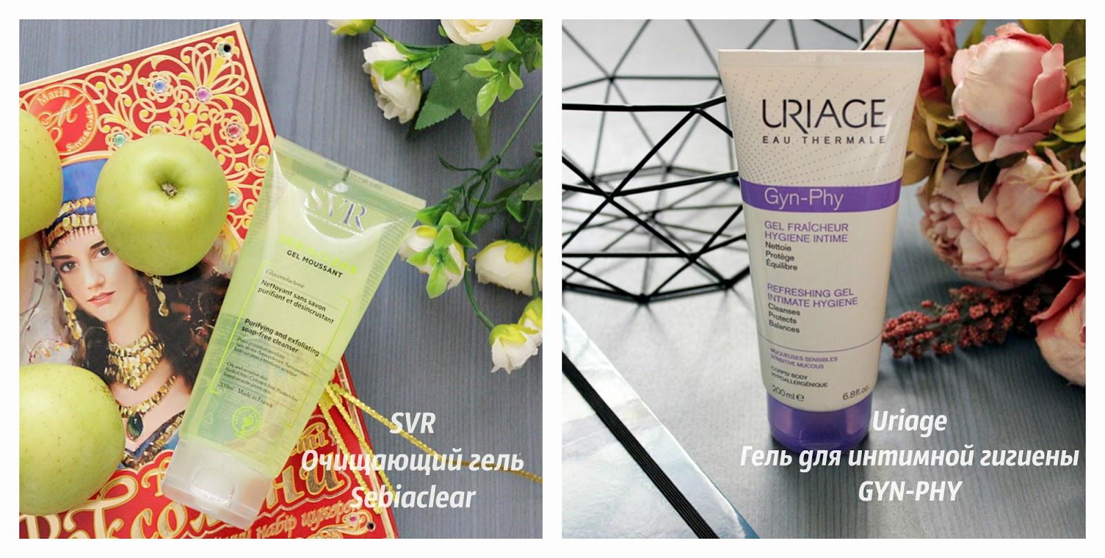 Аптечные гели для ежедневного использования: Очищающий гель SVR Sebiaclear и Гель для интимной гигиены Uriage GYN-PHY / обзор, отзывы