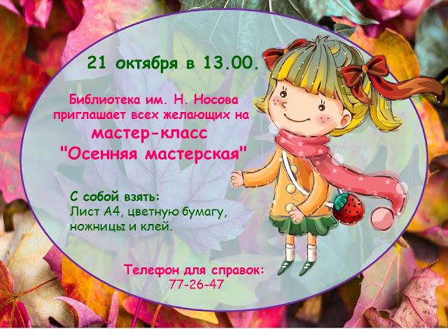 """мастер-класс для детей """"Осенняя мастерская"""" в Новочебоксарске"""