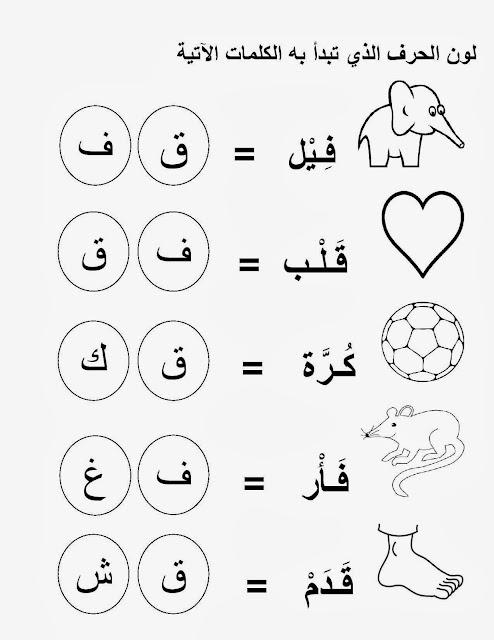 mikahaziq: Iqra / Alif Ba Ta Worksheet for Pre-school 19