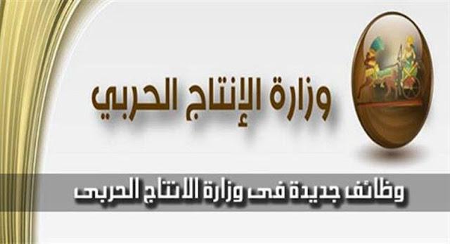 اعلان وظائف وزارة الانتاج الحربي 2016 + الشروط والتفاصيل ونموذج التقديم  منشور بتاريخ 28-02-2016