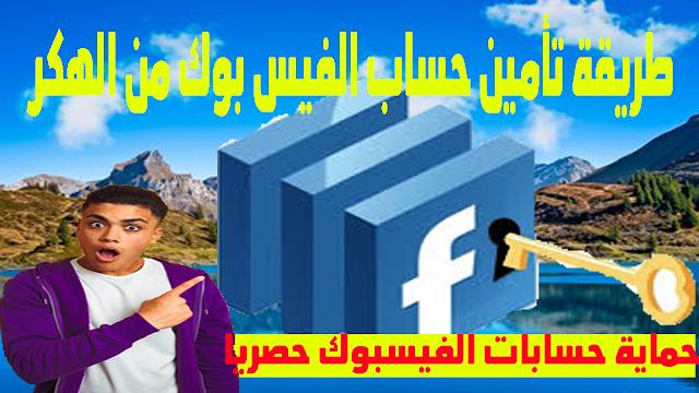 خطوات تأمين حساب الفيس بوك 2019